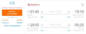 Прямые рейсы из Москвы на Бали а 29000р RT