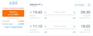 Аэрофлот. Прямые рейсы из Москвы в Таиланд или Вьетнам от 22300р RT