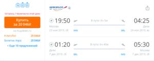 Аэрофлот. Прямые рейсы из Москвы в Шри-Ланку, Китай, Индию, Гонконг или Корею от 20000р RT