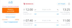 Аэрофлот. Полеты из регионов в Санкт-Петербург от 5700р (туда-обратно)