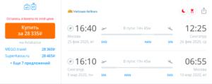Vietnam Airlines. Полеты из Москвы в Сингапур от 28200р RT