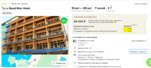 Горящие туры из Москвы на Пхукет от 17200р/чел за 7 ночей