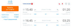 Turkish Airlines. Полеты из Москвы в Алжир за 13700р RT