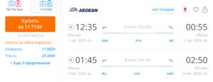 Самый сезон. Полеты из Москвы на Ибицу за 11700р RT