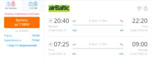 AirBaltic. Прямые рейсы из Москвы в Ригу на майские праздники за 7080р (туда-обратно)