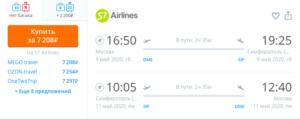 S7. Прямые рейсы из Москвы в Крым за 5600р RT. С ноября по май