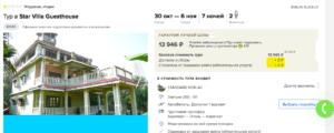 Горящий тур из Москвы в Гоа на неделю от 7000р/чел