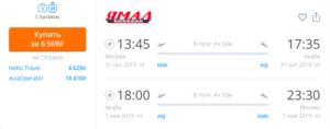 Горящий чартер. Прямые рейсы из Москвы в Иорданию за 6500р (туда-обратно)
