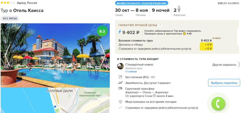 Тур в Адлер из Москвы на 9 ночей за 4 700 с человека.