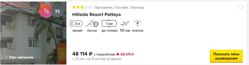 Горит тур в Таиланд из Москвы на ноябрьские праздники за 24 000 с человека!