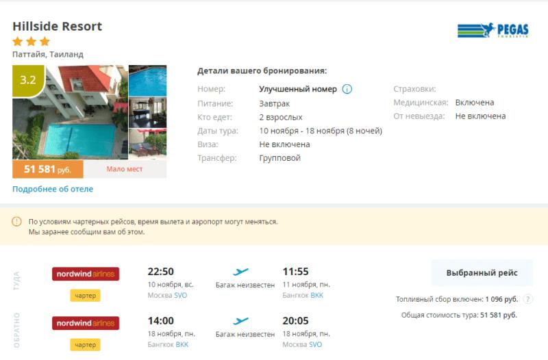 Горящий тур в Таиланд из Москвы за 25 800 с человека на 8 ночей.