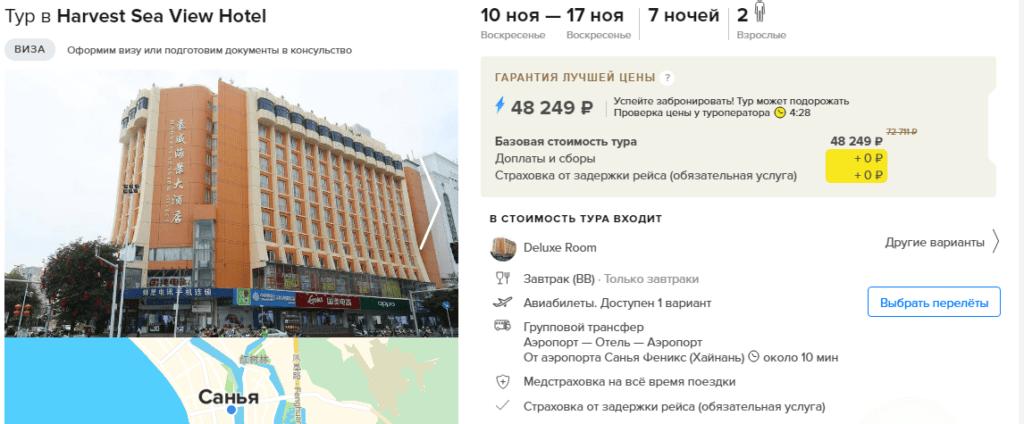 Тур на о. Хайнань из Москвы в ноябре и декабре на 7 дней от 24125 р / 25820 р с человека