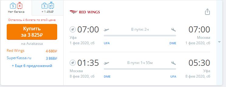 В Москву из Уфы, Екатеринбурга, Перми и Челябинска от 3 825 р туда-обратно.