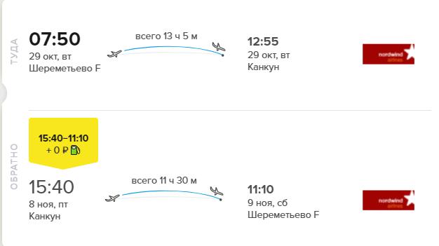 Тур из Москвы в Мексику на 10 дней всего от 37 500