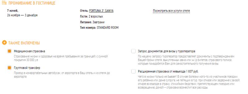 Тур из Нижнего Новгорода на Хайнань за 18 400 на 7 ночей
