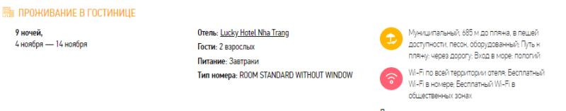 Тур из Москвы в безвизовый Вьетнам от 22 900 с человека за 10 дней