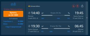 Полеты из Москвы в Малайзию за 24200 рублей туда-обратно!!!
