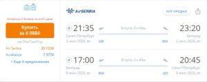 AirSerbia. Прямые рейсы из Москвы, Санкт-Петербург и Краснодара в Белград на год вперед от 5900р RT