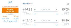 Летим в Казахстан с Аэрофлотом. В Алматы или Нур-Султан от 10500р RT