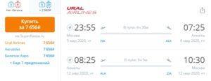 Ural Airlines. Из Москвы в Алматы за 7600р RT