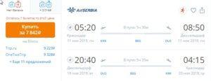 AirSerbia. Полеты из Краснодара в разные города Европы от 7500р RT