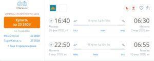Vietnam Airlines. Полеты из Москвы на Филиппины за 23200р RT