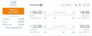 Turkish Airlines. Их Москвы в Монреаль за 25997 рублей (туда-обратно)