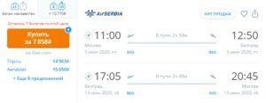 AirSerbia. Прямые рейсы из Москвы в Белград за 7800р RT. Есть лето