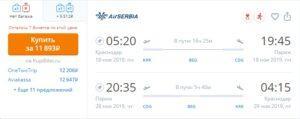 AirSerbia. Полеты из Краснодара в Париж за 11900р (туда-обратно)