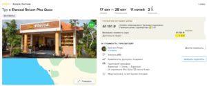 Горящие туры на вьетнамский остров Фукуок от 22300р/чел за 11 ночей