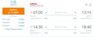 Прямые рейсы из Казани и Уфы в Дубай за 12000р (туда-обратно с багажом)