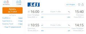 SAS. Прямые рейсы из Санкт-Петербурга в Стокгольм за 2600р OW или 7100р RT