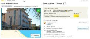 Неделя в Италии из Москвы от 13 900р/чел с завтраками!