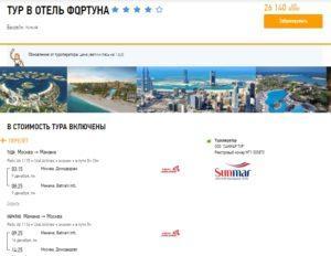 Неделя отдыха в Бахрейне от 13 000р/чел. с завтраками! Вылет из Москвы!