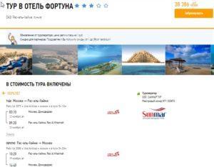 ОАЭ из Москвы! Цены от 19 000р/чел за 7 ночей!