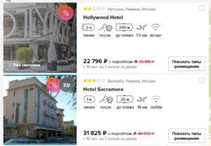 Горящий тур в Италию на неделю из Москвы! Цена 11 283р/чел. за 7 ночей!