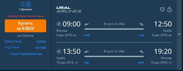 Прямой рейс из Москвы в Иорданию с багажом за 9 882 р. туда-обратно
