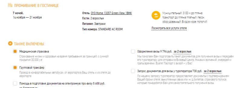 Тур в ГОА из Москвы в 3* отель за 12 250 с человека на 7 ночей