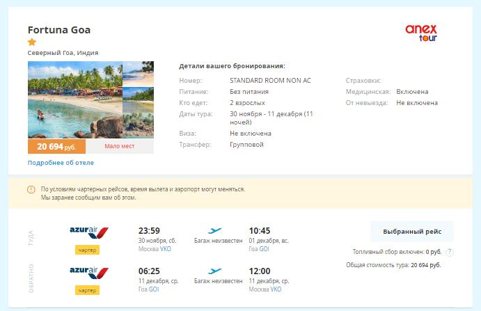 На Индийский океан туром из Москвы в ГОА за 10 300 за 11 дней человека