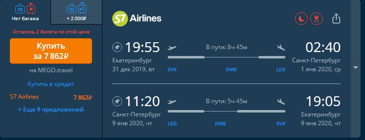Билеты из Екатеринбурга на Новый год в Питер за 7 862 р