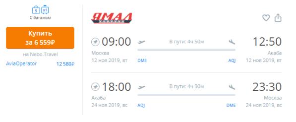 Прямой рейс в Иорданию из Москвы за 6 560 туда-обратно