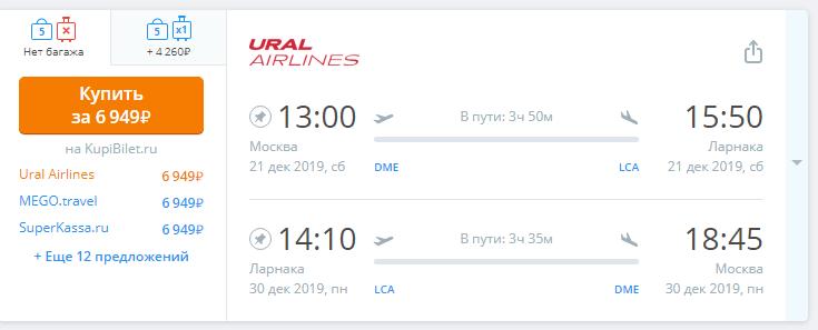 Летим в декабре на Кипр из Москвы прямым рейсом за 6950 руб туда и обратно