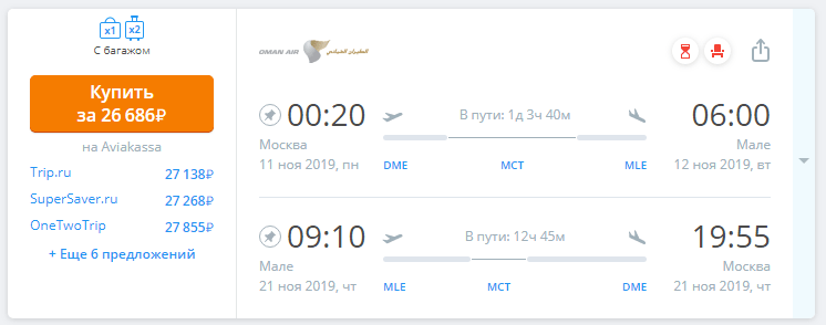 Из Москвы на Мальдивы за 26 686 р туда и обратно.
