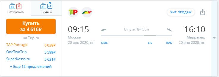 Из Москвы в Марракеш за 4 131 в одну сторону или 10 500 туда-обратно
