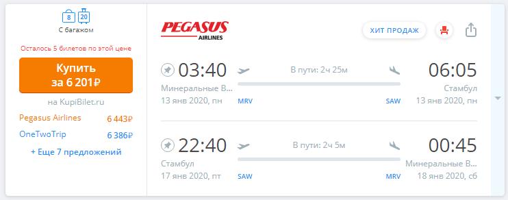 Билеты в Стамбул из регионов и Москвы от 4 700 р туда-обратно