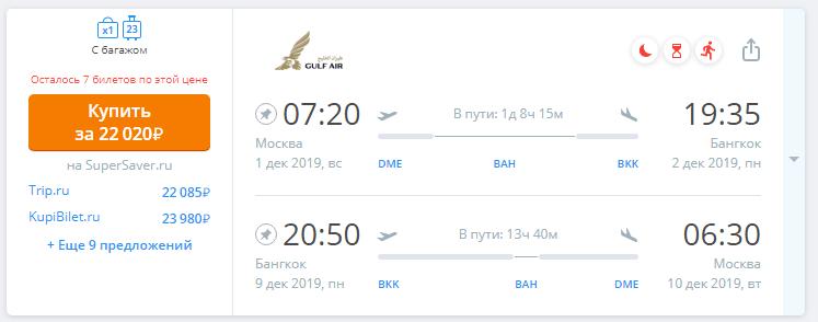 Акция Gulf Air Москва — Бангкок за 22 020 туда-обратно