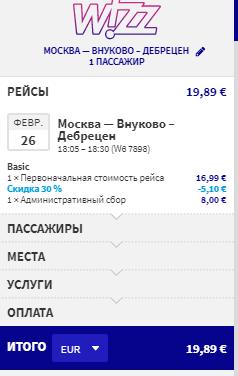 Black Friday от Wizz Air: билеты со скидкой до 30%.