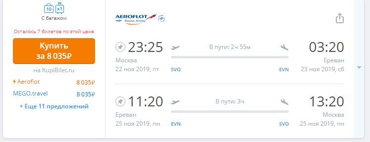 Прямым рейсом из Москвы в Армению за 8000 туда-обратно