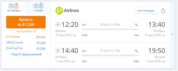 Летим кататься в Альпы из Москвы за 8 123 р туда-обратно