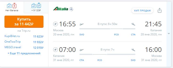 Распродажа от авиакомпании Alitalia! В Италию из Москвы за 9 143 руб.